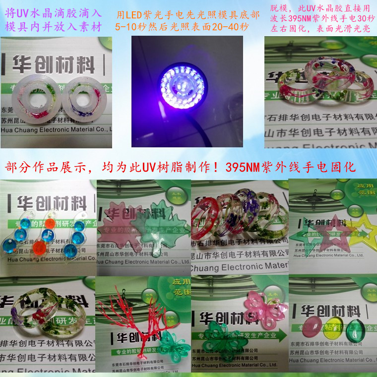 H600-T光固化水晶滴胶 UV胶水光敏树脂 DIY饰品模型玩具紫外线胶水 快固化表干