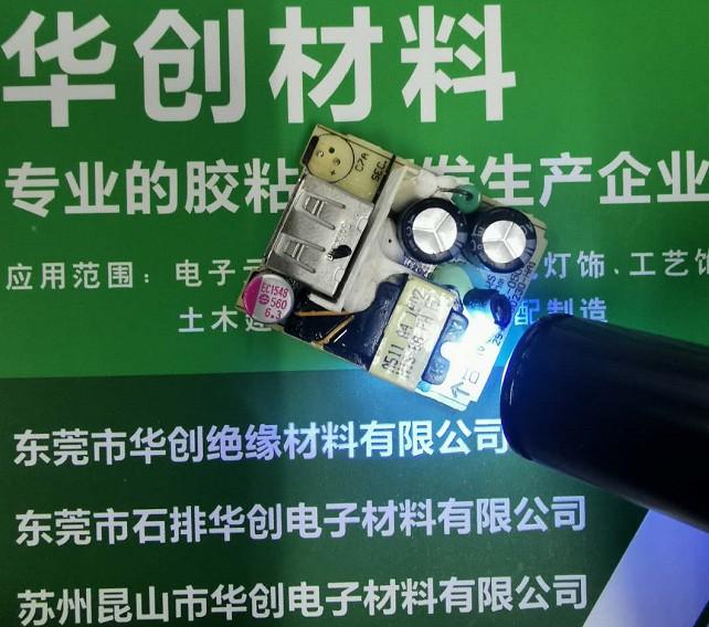 焊点保护UV胶.jpg